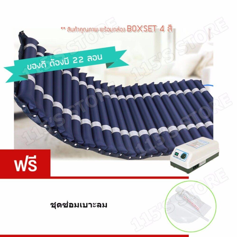 ที่นอนลม ป้องกันแผลกดทับ (รุ่นเบาะหนา 2 ชั้น อย่างดี) สำหรับผู้ป่วย พร้อมมอเตอร์ทำงานอัตโนมัติ- สีน้ำเงิน (ควบคุมคุณภาพ Package Boxset พร้อมกล่อง)