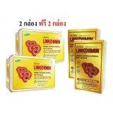 ซื้อ 2 กล่องใหญ่ แถม 2 กล่องเล็ก Linhzhimin Linhzimin หลินจือมิน เห็ดหลินจือ หลินจือแดง เห็ดหลินจือแดงสกัด บำรุงร่างกาย ดูแล เบาหวาน ความดัน ภูมิแพ้ Linhzhimin เป็นต้นฉบับ