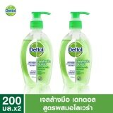 ขาย เดทตอล เจลล้างมืออนามัย 200 มล แพ็คคู่ Dettol Instant Hand Soap Sanitizer 200Ml X2 ถูก