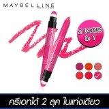 เมย์เบลลีน นิวยอร์ก ลิป เกรเดชั่น บาย คัลเลอร์เซนเซชั่นแนล 2167 พิงค์ 1 25 กรัม Maybelline New York Gradation By Color Sensational 2167 Pink 1 25 G Maybelline ถูก ใน Thailand