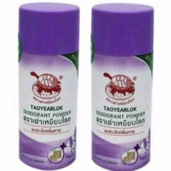 แป้งผงระงับกลิ่นกาย ตราเต่าเหยียบโลก 22กรัม สูตรบำรุง กลิ่นลาเวนเดอร์ (2ขวด) สีม่วง