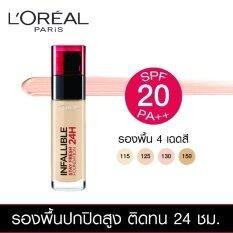 ส่วนลด ลอรีอัล ปารีส อินเฟลลิเบิล 24เอช สเตย์ เฟรช ฟาวน์เดชั่น Spf20 Pa รองพื้นชนิดน้ำ เฉด 125 เนเชอรัล โรส 30 มล L Oreal Paris Infaillible 24H Stay Fresh Foundation Spf20 Pa 125 Naturel Rose 30 Ml Thailand