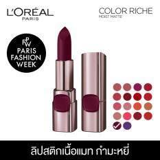 ขาย ลอรีอัล ปารีส คัลเลอร์ ริช มอยซ์ แมท ลิปสติกเนื้อแมท สี 240 Crimson En Scene 3 7 กรัม L Oreal Paris Color Riche Moist Matte 240 Crimson En Scene 3 7 G ออนไลน์ ใน Thailand