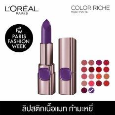 ราคา ลอรีอัล ปารีส คัลเลอร์ ริช มอยซ์ แมท ลิปสติกเนื้อแมท สี 241 Purple Calltime 3 7 กรัม L Oreal Paris Color Riche Moist Matte 241 Purple Calltime 3 7 G ใหม่ ถูก