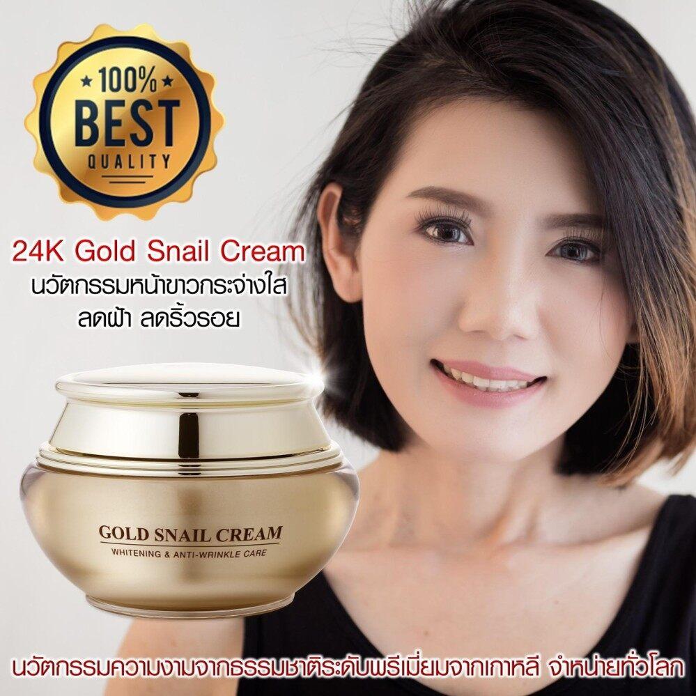 ครีมหน้าขาว-ครีมบำรุงผิวหน้าขาว หอยทาก ผสมทองคำบริสุทธิ์ 24K - GESS Gold Snail Cream (MSK-GES459) หน้าขาวกระจ่างใส มีออร่า ลดจุดด่างดำ ฝ้า รอยคล้ำจากสิว ลดริ้วรอย ยกกระชับ