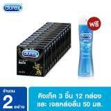 ซื้อ ดูเร็กซ์ แพ็คพิเศษ ถุงยางอนามัย คิงเท็ค 3ชิ้น 12 กล่อง เจลหล่อลื่น เพลย์ คลาสสิค 50มล Durex Special Pack Kingtex Condom 3 S 12 Boxes Play Classic Lubricant Gel 50Ml