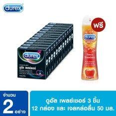 ราคา ดูเร็กซ์ แพ็คพิเศษ ถุงยางอนามัย ดูอัล เพลย์เชอร์ 3ชิ้น 12 กล่อง แถมฟรี ดูเร็กซ์ เจลหล่อลื่น เพลย์ สตรอเบอร์รี่ 50 มล Durex Special Pack Dual Pleasure Condom 3 S 12 Boxes Get Free Play Lubricant Gel 50Ml ใหม่