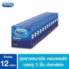 ทบทวน ที่สุด ดูเร็กซ์ ขายส่งยกแพ็ค ถุงยางอนามัย คอมฟอร์ท แบบ 3 ชิ้น 12 กล่อง Durex Wholesale Pack Comfort Condom 3 S X12 Box