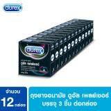 ราคา ดูเร็กซ์ ขายส่งยกแพ็ค ถุงยางอนามัย ดูอัล เพลย์เชอร์ แบบ 3 ชิ้น 12 กล่อง Durex Wholesale Pack Dual Pleasure Condom 3 S X12 Box ถูก