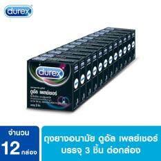 ราคา ดูเร็กซ์ ขายส่งยกแพ็ค ถุงยางอนามัย ดูอัล เพลย์เชอร์ แบบ 3 ชิ้น 12 กล่อง Durex Wholesale Pack Dual Pleasure Condom 3 S X12 Box Durex