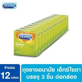 ดูเร็กซ์ ขายส่งยกแพ็ค ถุงยางอนามัย เอ็กซ์ไซตา แบบ 3 ชิ้น 12 กล่อง Durex Wholesale Pack Excita Condom 3's x12 box