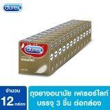 ราคา ดูเร็กซ์ ขายส่งยกแพ็ค ถุงยางอนามัย เฟเธอร์ไลท์แบบ 3 ชิ้น 12 กล่อง Durex Wholesale Pack Fetherlite Condom 3 S X12 Box ออนไลน์ สมุทรปราการ