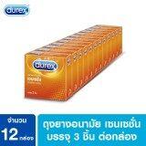ดูเร็กซ์ ขายส่งยกแพ็ค ถุงยางอนามัย เซนเซชั่น แบบ 3 ชิ้น 12 กล่อง Durex Wholesale Pack Sensation Condom 3 S X12 Box ถูก