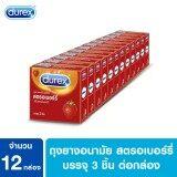 ส่วนลด สินค้า ดูเร็กซ์ ขายส่งยกแพ็ค ถุงยางอนามัย สตรอเบอร์รี่ แบบ 3 ชิ้น 12 กล่อง Durex Wholesale Pack Strawberry Condom 3 S X12 Box