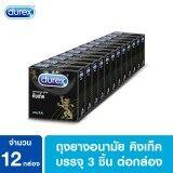 ราคา ดูเร็กซ์ ขายส่งยกแพ็ค ถุงยางอนามัย คิงเท็ค 3 ชิ้น 12 กล่อง Durex Wholesale Pack Kingtex Condom 3 S X12 Box ออนไลน์ สมุทรปราการ