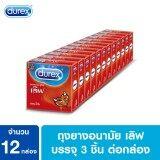 ซื้อ ดูเร็กซ์ ขายส่งยกแพ็ค ถุงยางอนามัย เลิฟ แบบ 3 ชิ้น 12 กล่อง Durex Wholesale Pack Love Condom 3 S X12 Box ใน สมุทรปราการ