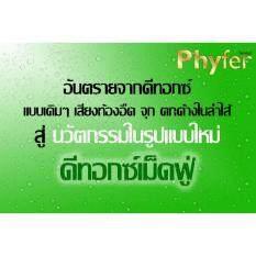 ราคา ผลิตภัณฑ์เสริมอาหารเพื่อการขับถ่าย ไฟเฟอร์ 2 กล่อง แถมอีก 2 กล่อง เป็นต้นฉบับ Phyfer