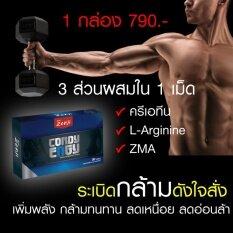 ระเบิดกล้ามเพิ่มพลัง 3 In 1 ครีเอทีน, L-Arginine, Zma (30 เม็ด).