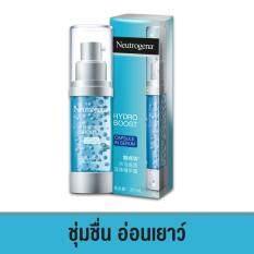 ซื้อ Neutrogena นูโทรจีนา ไฮโดร บูสท์ แคปซูล อิน เซรั่ม 30มล ถูก ใน สมุทรปราการ
