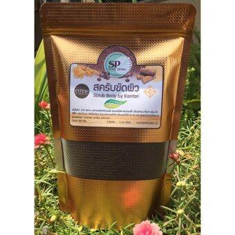 Body Scrubสครับขัดผิวกาแฟ ผสมขมิ้นและทานาคา 600 กรัม (300 กรัมx 2 ถุง)