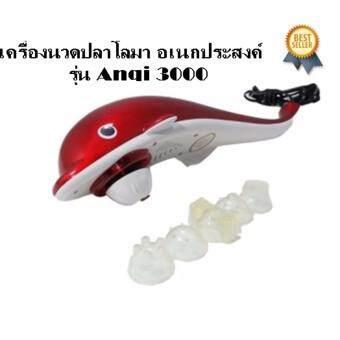 เครื่องนวดปลาโลมาเอนกประสงค์ ช่วยอาการปวดเมื่อยตามร่างกาย รุ่น 3000 (สีแดง)