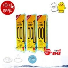3กล่อง 01 บางเฉียบถุงยางอนามัย 10ชิ้น กล่อง ซ่อนกลิ่นประสบการณ์ใหม่ สีเหลือง ถูก
