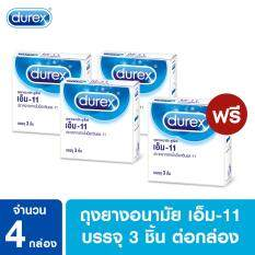 ราคา ดูเร็กซ์ ซื้อ3แถม1 ถุงยางอนามัย เอ็ม 11 3 ชิ้น Durex Buy 3 Get 1 M 11 Condom 3 S เป็นต้นฉบับ Durex