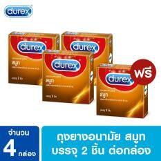ซื้อ ดูเร็กซ์ ซื้อ3แถม1 ถุงยางอนามัย สมูท 2 ชิ้น Durex Buy 3 Get 1Smooth Condom 2 S ออนไลน์ สมุทรปราการ