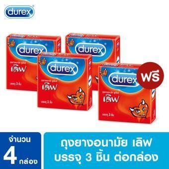 ดูเร็กซ์ ซื้อ3แถม1 ถุงยางอนามัย เลิฟ 3 ชิ้น Durex Buy 3 get 1 Love Condom 3's