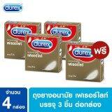 ราคา ดูเร็กซ์ ซื้อ3แถม1 ถุงยางอนามัย เฟเธอร์ไลท์ 3 ชิ้น Durex Buy 3 Get 1 Fetherlite Condom 3 S Durex