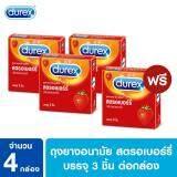 ขาย ดูเร็กซ์ ซื้อ3แถม1 ถุงยางอนามัย สตรอเบอร์รี่ 3 ชิ้น Durex Buy 3 Get 1 Strawberry Condom 3 S สมุทรปราการ