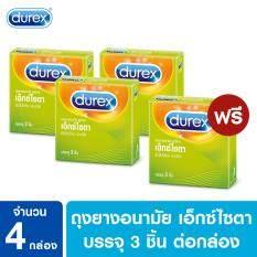ราคา ดูเร็กซ์ ซื้อ3แถม1 ถุงยางอนามัย เอ็กซ์ไซตา 3 ชิ้น Durex Buy 3 Get 1Excita Condom 3 S ถูก