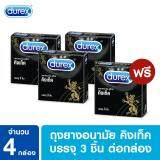 ดูเร็กซ์ ซื้อ3แถม1 ถุงยางอนามัย คิงเท็ค 3 ชิ้น Durex Buy 3 Get 1Kingtex Condom 3 S เป็นต้นฉบับ