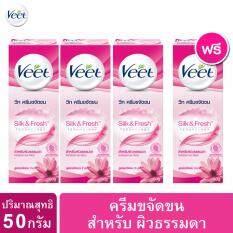 โปรโมชั่น วีท ซื้อ3แถม1 ครีมกำจัดขน ขจัดขน โลตัสมิลค์ จัสมิน ผิวธรรมดา 50 กรัม Veet Buy 3 Get 1 Free Veet Hair Removal Cream Lotus Milk And Jasmine 50G Thailand