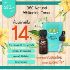 ขาย 360 Natural Whitening Toner ออนไลน์