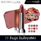 ซื้อ Bestselling เมย์เบลลีน นิวยอร์ก เดอะ พาวเดอร์ แมท บาย คัลเลอร์ เซนเซชั่นแนล ทัช ออฟ นู้ด 3 9 กรัม Maybelline New York The Powder Mattes By Color Sensational Touch Of N*d* 3 9 G