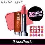 ขาย Bestselling เมย์เบลลีน นิวยอร์ก เดอะ พาวเดอร์ แมท บาย คัลเลอร์ เซนเซชั่นแนล เอฟวนิว ซี 3 9 กรัม Maybelline New York The Powder Mattes By Color Sensational Avenue C 3 9 G