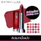 ซื้อ Bestselling เมย์เบลลีน นิวยอร์ก เดอะ พาวเดอร์ แมท บาย คัลเลอร์ เซนเซชั่นแนล นัวร์ เรด 3 9 กรัม Maybelline New York The Powder Mattes By Color Sensational Noir Red 3 9 G