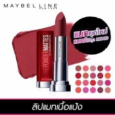 ขาย Bestselling เมย์เบลลีน นิวยอร์ก เดอะ พาวเดอร์ แมท บาย คัลเลอร์ เซนเซชั่นแนล นัวร์ เรด 3 9 กรัม Maybelline New York The Powder Mattes By Color Sensational Noir Red 3 9 G Maybelline ใน สมุทรปราการ
