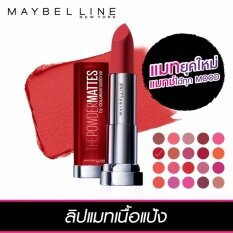 ทบทวน เมย์เบลลีน นิวยอร์ก เดอะ พาวเดอร์ แมท บาย คัลเลอร์ เซนเซชั่นแนล เก็ต เรด ดี้ 3 9 กรัม Maybelline New York The Powder Mattes By Color Sensational Get Red Dy 3 9 G Maybelline