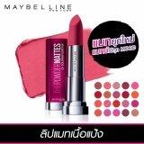 ซื้อ เมย์เบลลีน นิวยอร์ก เดอะ พาวเดอร์ แมท บาย คัลเลอร์ เซนเซชั่นแนล พิงค์ โพชั่น 3 9 กรัม Maybelline New York The Powder Mattes By Color Sensational Pink Potion 3 9 G ถูก สมุทรปราการ