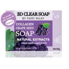 ราคา 3D Clear Soap สบู่องุ่น ม่วง 50กรัม 3D Shoap By Fairy Milky กรุงเทพมหานคร