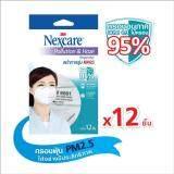 ซื้อ 3M Nexcare™ Respirator Kn95 หน้ากาก Kn95 Pm 2 5 บรรจุ 12 ชิ้นต่อกล่อง ออนไลน์