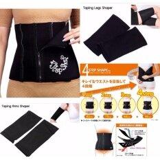 ราคา 4 Step Shape ปลอกรัดเอวกระชับสัดส่วน Taping Shaper ปลอกกระชับต้นแขน ต้นขา สีดำ ใน ไทย
