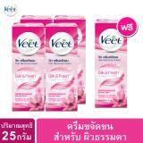 ทบทวน วีท ซื้อ4แถม1 ครีมกำจัดขน ขจัดขน โลตัสมิลค์ จัสมิน ผิวธรรมดา 25 กรัม Veet Buy 4 Get 1 Free Veet Hair Removal Cream Lotus Milk And Jasmine 25G Veet