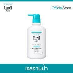 ซื้อ Curel Intensive Moisture คิวเรล อินเทนซีฟ มอยส์เจอร์ แคร์ บอดี้ วอช 420 มล Curel ออนไลน์