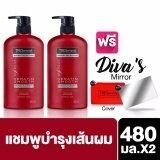ซื้อ เทรซาเม่ แชมพู เคอราตินสมูท แดง 480 มล 2 ขวด ฟรี กระจกพกพา สีแดง ใหม่ล่าสุด