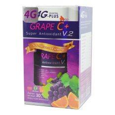 ราคา 4G Plus Grape C โฟร์ จี วิตามินเข้มข้นจากมัลติเกรป ชะลอวัย 30 เม็ด X 1 กล่อง ใหม่