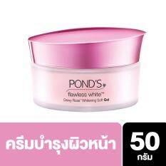 ส่วนลด พอนด์ส ฟลอเลส ไวท์ ดิวอี้ โรส เจล 50 ก Pond S Thailand