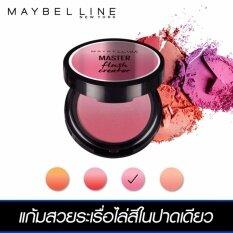 โปรโมชั่น Bestselling เมย์เบลลีน นิวยอร์ก มาสเตอร์ ฟลัช ครีเอทเตอร์ ทิคเกิ้ล พิ้งค์ บลัชออน 5 35 กรัม Maybelline New York Master Flush Creator Tickled Pink 5 35 G Maybelline